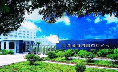 Shanghai ProMega Trading Co., Ltd.